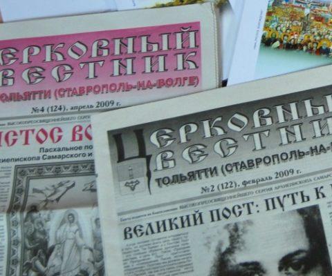 Газета «Церковный Вестник Тольятти (Ставрополь-на-Волге)»