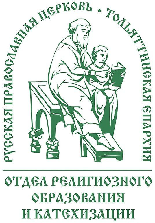 Отдел религиозного образования и катехизации Тольяттинской епархии