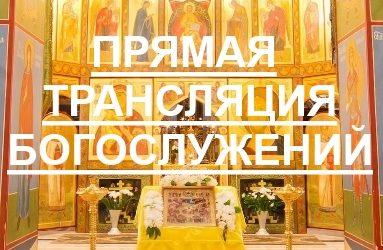 ТРАНСЛЯЦИЯ БОГОСЛУЖЕНИЙ