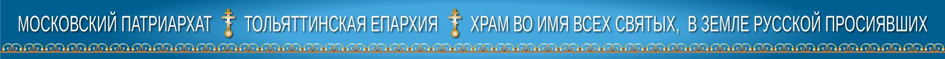 Сайт Храма во имя Всех святых, в земле Русской просиявших Тольяттинской епархии